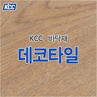 KCC/데코타일/KS제품/국산정품/트랜디/바닥재