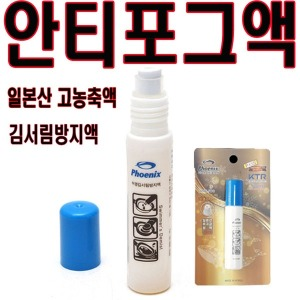 안티포그액 수경 물안경 김서림방지 스펀지형 수영용