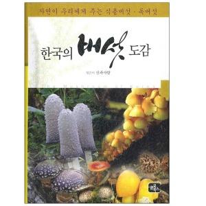 한국의 버섯 도감 식용버섯 독버섯 버섯책