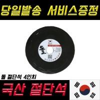 국산명품절단석 -돌- 4인치 (그라인더날)