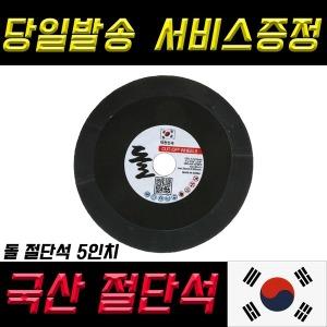 국산명품절단석 -돌- 5인치 (그라인더날)