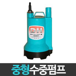 대화 DPW90-220V 수중펌프 양어장 수족관 선박