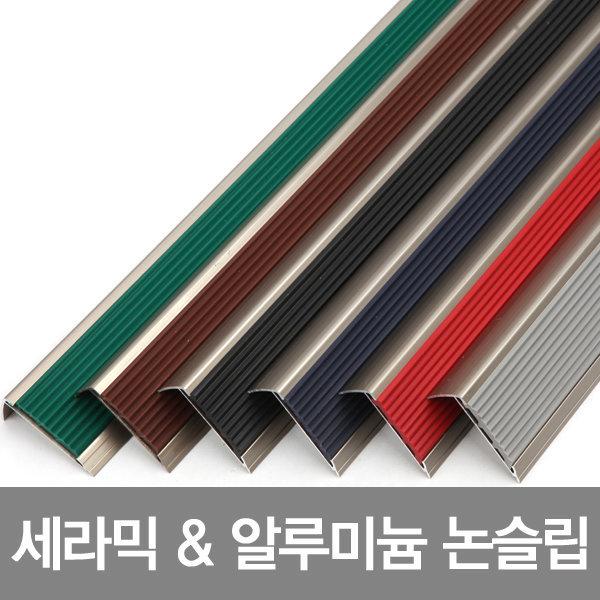 논슬립/최고급/세라믹/알루미늄논슬립/미끄럼방지