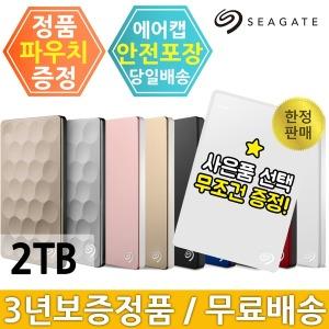 사은품3종선택+정품  Backup Plus S 2TB 외장하드