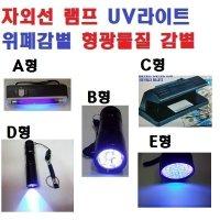 자외선램프uv램프형광물질감별위폐감별공연전시장uv