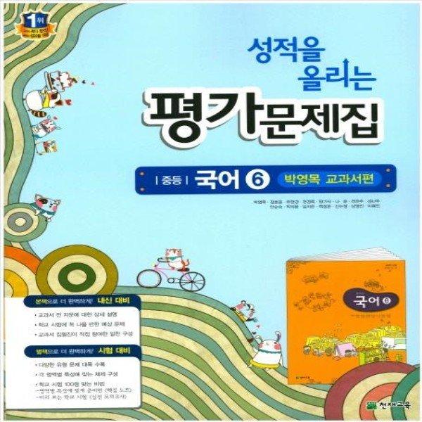 2019년- 천재교육 중학교 중학국어 6 평가문제집 중등 (중 3-2/ 박영목 교과서편) - 3학년 2학기