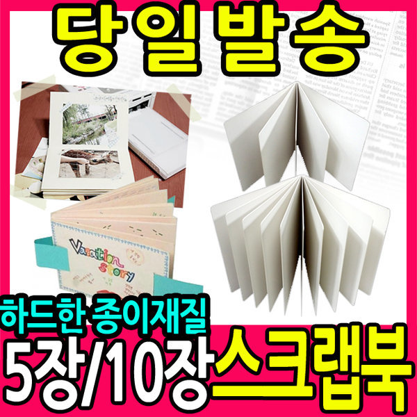 종이 스크랩북/스크랩/책만들기/북디자인/종이책/책