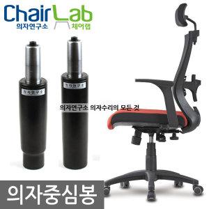 의자연구소/체어랩/의자부품/의자수리/중심봉/실린더