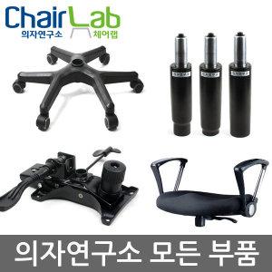 의자연구소/체어랩/의자부품/의자바퀴/의자다리/의자