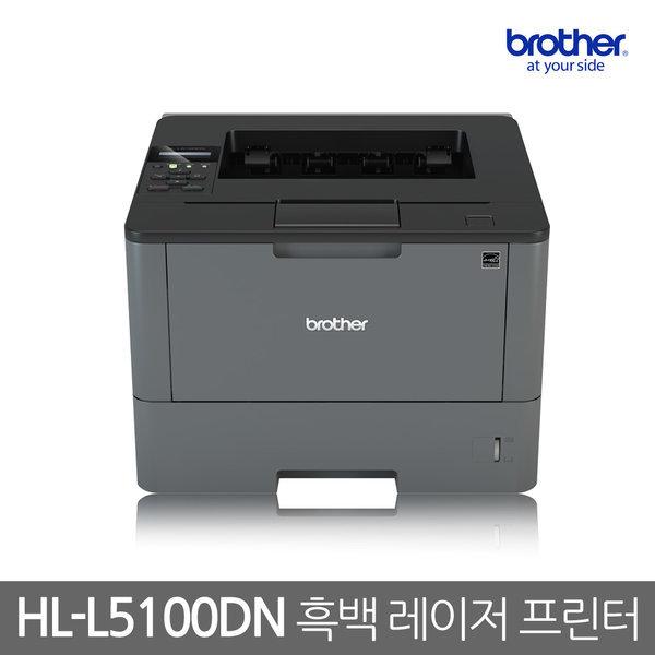 HL-L5100DN // 레이저프린터 초고속 양면인쇄 토너포함