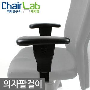 의자 팔걸이 덮개 삼각 메쉬 발포 우레탄 패드 국내산