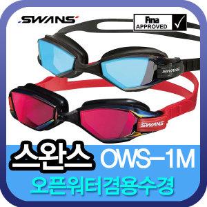 최근수입 OWS-1M SWANS 신제품 스완스수경 오픈워터