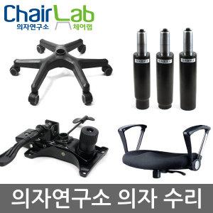 의자부품/의자바퀴/의자다리/의자