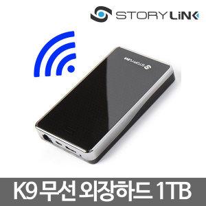 세마전자 무선 외장하드 K9 1TB 와이파이/나스/노트북