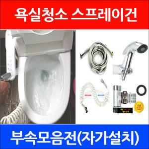 욕실청소 /스프레이건 부속모음 이크린주방