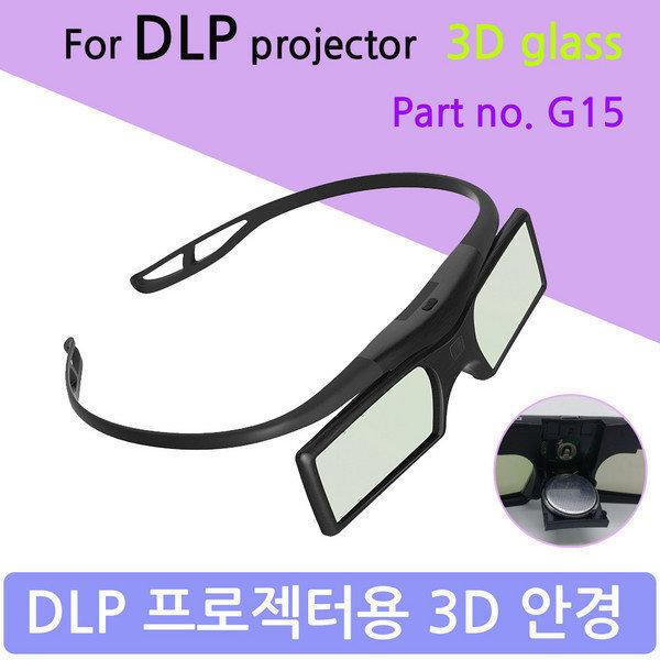 3D 입체안경 G15 DLP 프로젝터용/초경량/영화/영상