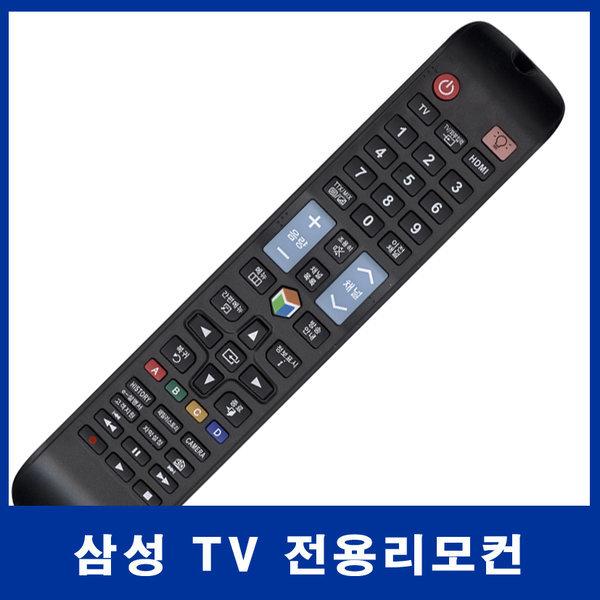 삼성TV리모컨(CT-2038H/LN52B550K1H/SPD-63P5HD)