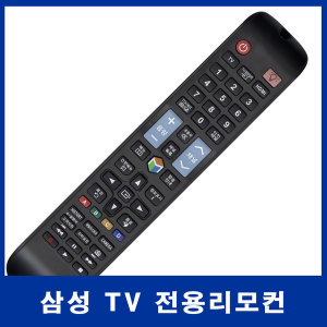 삼성TV리모컨(LN32C450/PN58B680T5F/LH55DBEPLGA)