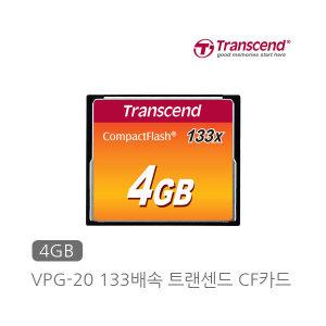 (( 당일출고 )) 트랜센드 CF 4GB 133배속 TS4GCF133