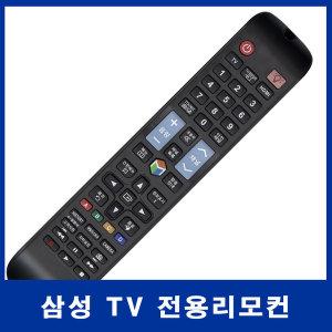 삼성TV리모콘(UN55D8000YF/UN46F6100AF/UN55C6500VF)