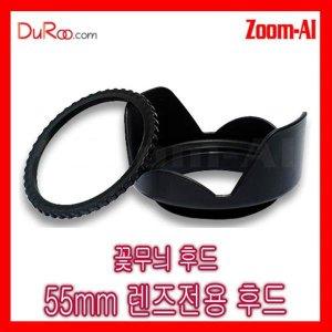 꽃무늬후드55mm 렌즈후드 55mm 렌즈전용후드 범용후드