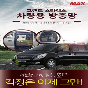 맥3/그랜드스타렉스방충망/USV자동차방충망/모기장