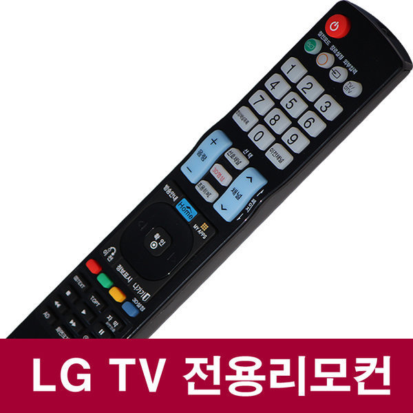 LGTV리모컨(23LS7D/DM2780D-PN/M1962DL/50PG61RD)
