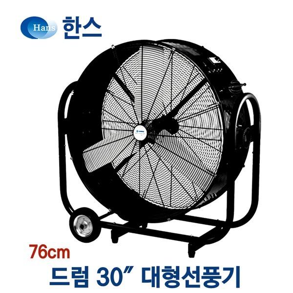 빅팬한스대형선풍기산업용선풍기 업소용공업용선풍기