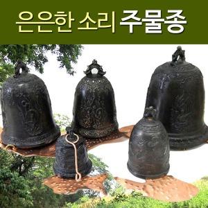 용주물종/풍경/도어벨/풍수종/주물종/풍경종/현관종