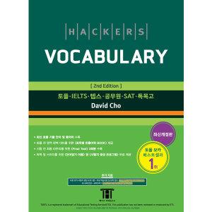 해커스 보카 Hackers Vocabulary  해커스어학연구소   David Cho