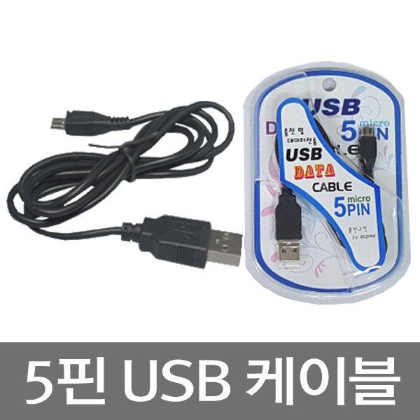 USB케이블 마이크로 5핀 1.2M USB연결선