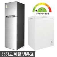 소형냉장고 미니 일반 원룸 1등급 메탈 디자인 냉동고