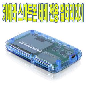 네비게이션 카메라 외장 메모리카드 멀티리더기