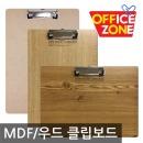 나무 MDF 클립보드 A4 서류철 서류받침 결제판 우드