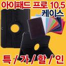 아이패드 프로 10.5/회전케이스/다이어리/케이스/