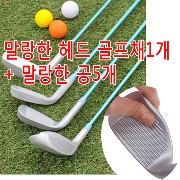 어린이 실리콘 골프채/소프트골프채 1개