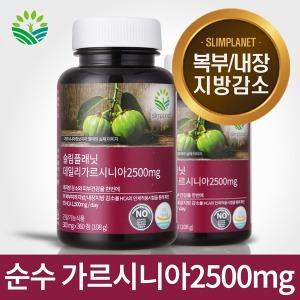슬림플래닛 가르시니아2500mg 다이어트식품/HCA