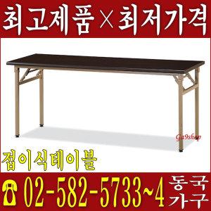 동국가구/접이식테이블/연수용테이블/회의용테이블