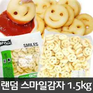 스마일 포테이토 감자튀김 1.5kg/튀김감자/랜덤발송