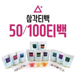 삼각티백 허브차 100티백/캐모마일 보이차 히비스커스