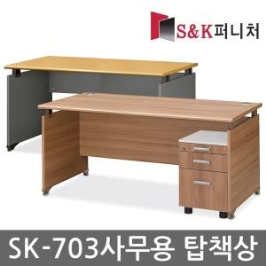 SK퍼니처/703탑책상/사무용책상/학생책상/사무용가구
