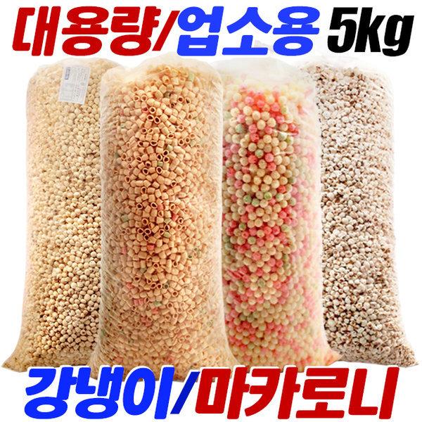 대용량 강냉이 마카로니 3kg/5kg 뻥튀기 옛날대롱과자