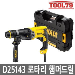 디월트 D25143K 로타리함머드릴 해머 900W 3모드 28mm