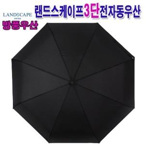 랜드스케이프3단전자동우산//아놀드파마/3단/우산
