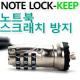 노트킹 노트락-KEEP 노트북 켄싱턴홀 도난방지 자물쇠
