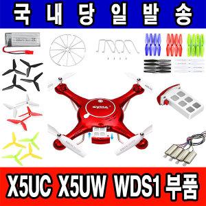 올칩  SYMA X5UC X5UW WDS1 드론배터리 드론부품
