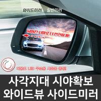사각지대탁월한시야확보/와이드뷰미러/알페온