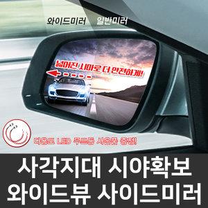 사각지대탁월한시야확보/와이드뷰미러/체어맨