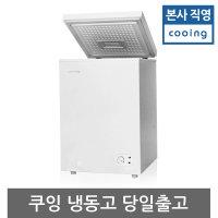 쿠잉 냉동고 /쾌속형/다목적/FR-100CW/소형/미니/95L