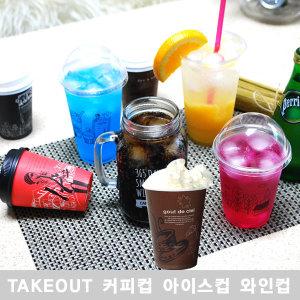 30000원무배/테이크아웃컵/아이스컵핫컵/일회용도시락